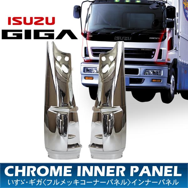 ギガ メッキコーナーパネル インナーパネル付き いすゞ トラック用品 トラックパーツ