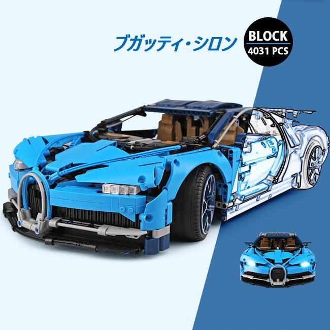 ブガッティ・シロン Block オモチャ コレクション ブロック DIY 4031ピース※LEGO社の製品ではございません。【送料無料】