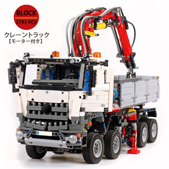 トラック クレーン モーター付き Block オモチャ コレクション ブロック DIY 2793ピース※LEGO社の製品ではございません。【送料無料】