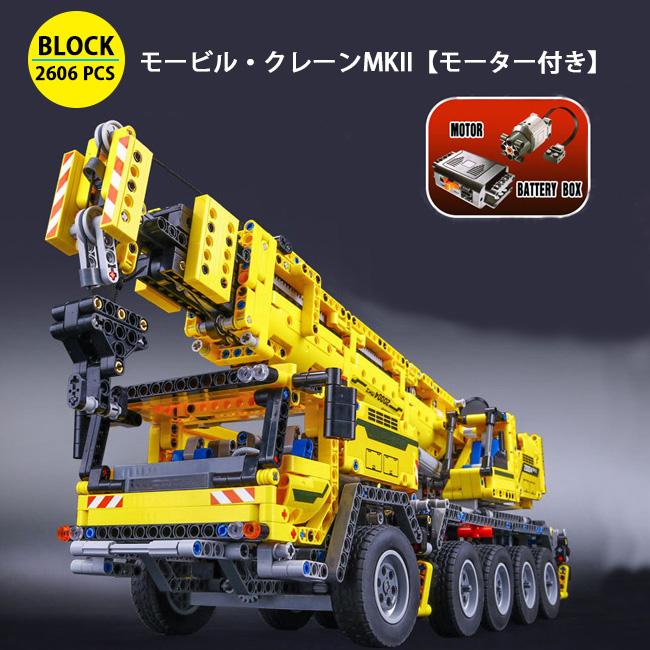 モービル・クレーンMKII Block オモチャ コレクション ブロック DIY 2606ピース※LEGO社の製品ではございません。【送料無料】