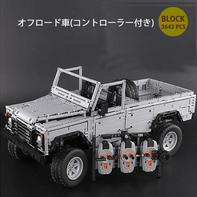 オフロード車 オープンカー モーター コントローラー付き Block オモチャ コレクション ブロック DIY 3643ピース※LEGO社の製品ではございません。【送料無料】