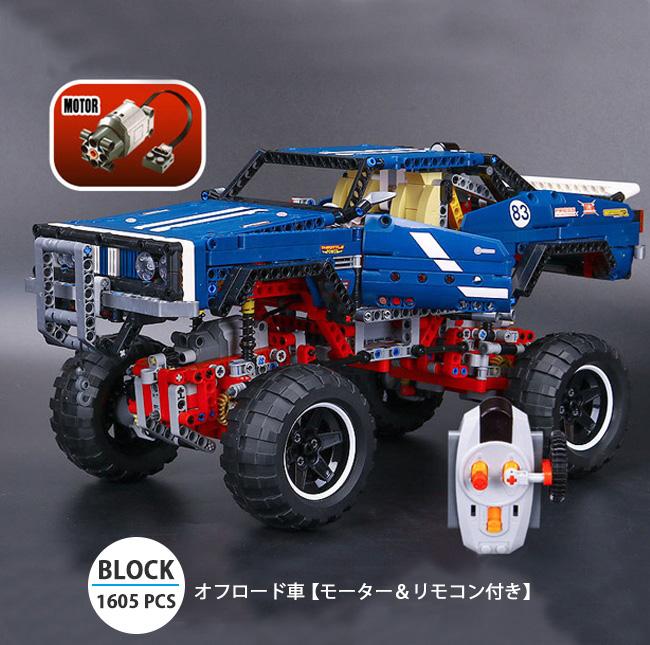 オフロード車 モーター コントローラー付き Block オモチャ コレクション ブロック DIY 1605ピース※LEGO社の製品ではございません。【送料無料】