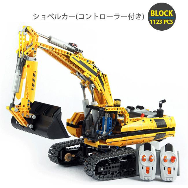 ショベルカー モーター コントローラー付き Block オモチャ コレクション ブロック DIY 1123ピース※LEGO社の製品ではございません。【送料無料】