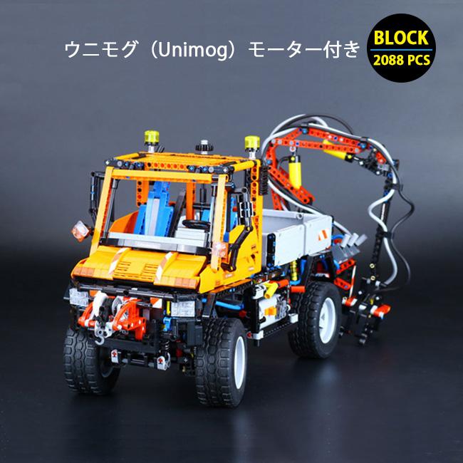 ウニモグ unimog モーター付き Block オモチャ コレクション ブロック DIY 2088ピース※LEGO社の製品ではございません。【送料無料】