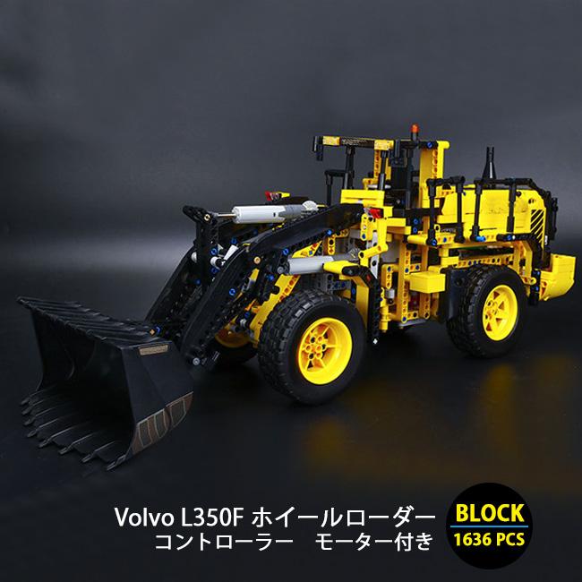 VOLVO L350 ホイールローダー モーター コントローラー付き Block オモチャ コレクション ブロック DIY 1636ピース※LEGO社の製品ではございません。【送料無料】