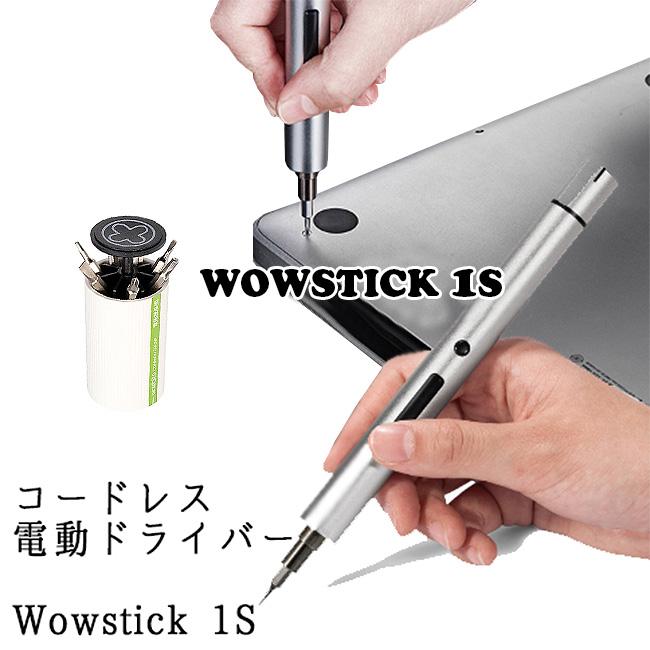 【数量限定】コードレス電動精密ドライバー Wowstic 1S USB充電式 iphone アイホン Android アンドロイド ノートPC etc【送料無料】