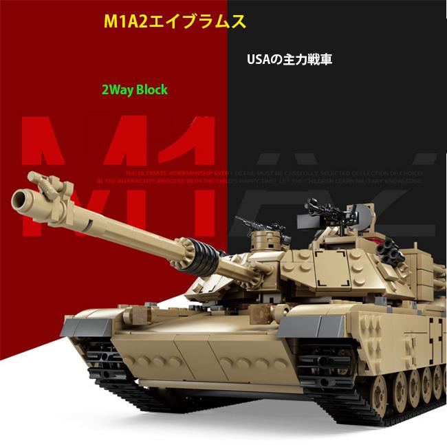 M1A2エイブラムス戦車 ミリタリーブロック 戦車 Military Block オモチャ コレクション ブロック DIY【送料無料】