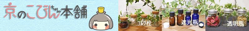京のこびんちゃん本舗:遮光瓶やジャムびんなど、幅広いガラス瓶を取り扱っているお店です。