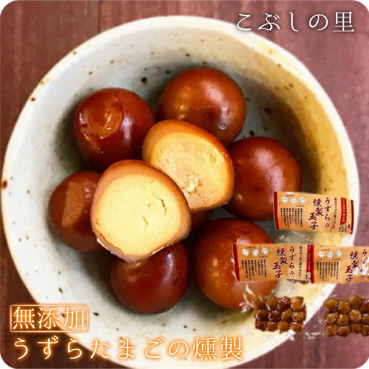 自家製鮎出汁が効いた『うずらたまごの燻製』12個入×20袋 おつまみ 肴 おかず 燻製 送料無料 ポテサラ お弁当