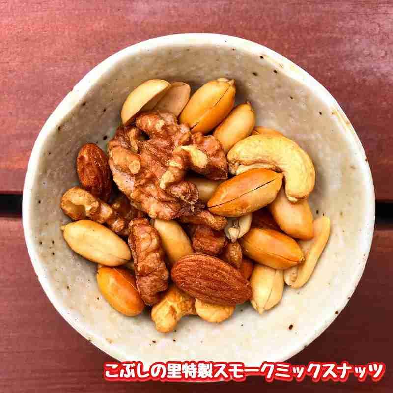 【無塩】至福のくんせいミックスナッツ4種 50g×10袋 おつまみ おやつ 燻製 くんせい スモーク 送料無料