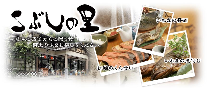 七宗食品 こぶしの里:岐阜から鮎甘露煮、いわな骨酒、燻製、朴葉すしをお届け