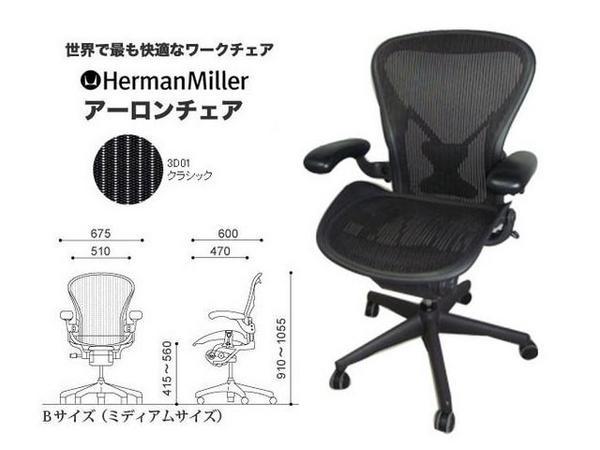 【SALE】【美品】中古 ハーマンミラー アーロンチェア フル装備 Bサイズ ポスチャーフィット