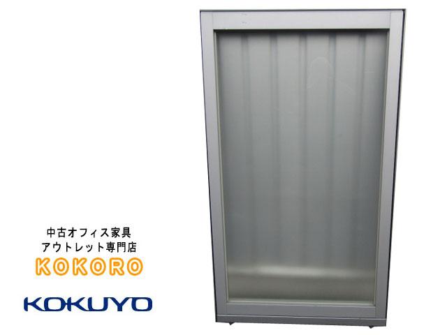 【中古】 コクヨ フレクセル2 スモークガラス パーティション W800 H1535 単品【中古オフィス家具】