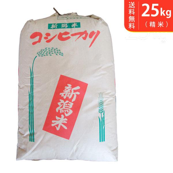 【送料無料】令和元年産 新潟県産コシヒカリ 25kg【smtb-TD】【saitama】
