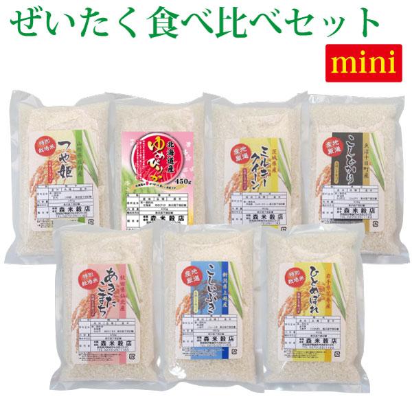こめ問屋の店長が厳選した7産地7品種のお米をセットにしました 送料無料 令和2年産 いつでも送料無料 今ダケ送料無料 smtb-TD ぜいたく食べ比べセットmini saitama