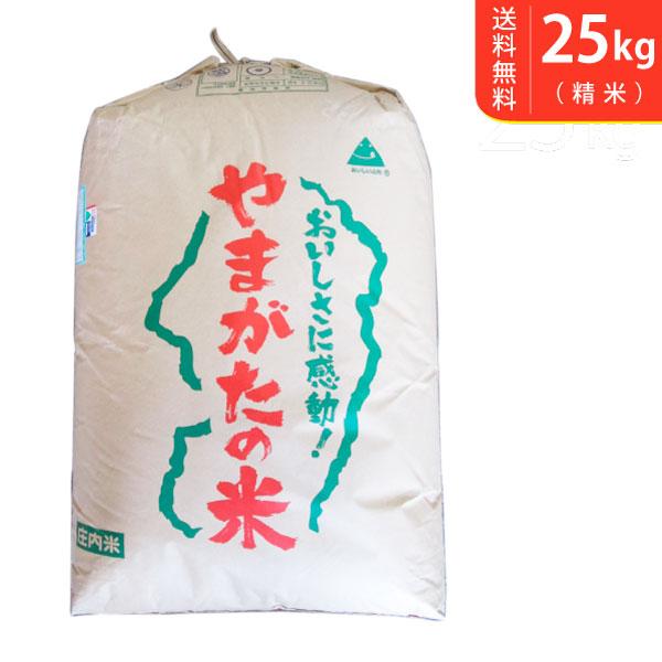 【送料無料】令和元年産 山形県産つや姫 25kg 庄内産 特別栽培米【smtb-TD】【saitama】