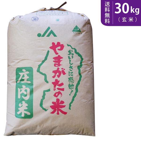 【送料無料】令和元年産 山形県産 雪若丸 玄米30kg 庄内産【smtb-TD】【saitama】