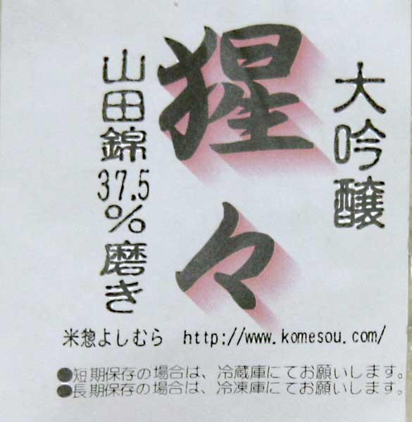 【ネコポス対応】猩々 純米大吟醸山田錦37.5%磨き酒粕 1000g