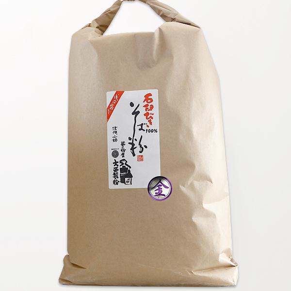 [業務用]石臼挽きそば粉 10kg[30年産そば]