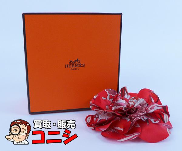 【神戸の質屋】【HERMES/エルメス】フラワーブローチ シルク100% 赤系 箱付【送料無料】f0525y