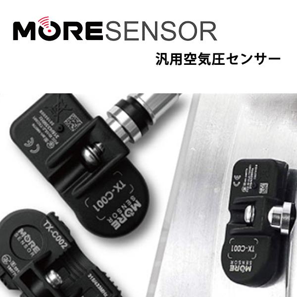 汎用空気圧センサータイヤホイールセットと同時購入で送料無料 汎用TPMSセンサー 空気圧センサー 1台分 最新 4個セット 国産車 マーケット 輸入車 スナップイン クランプイン