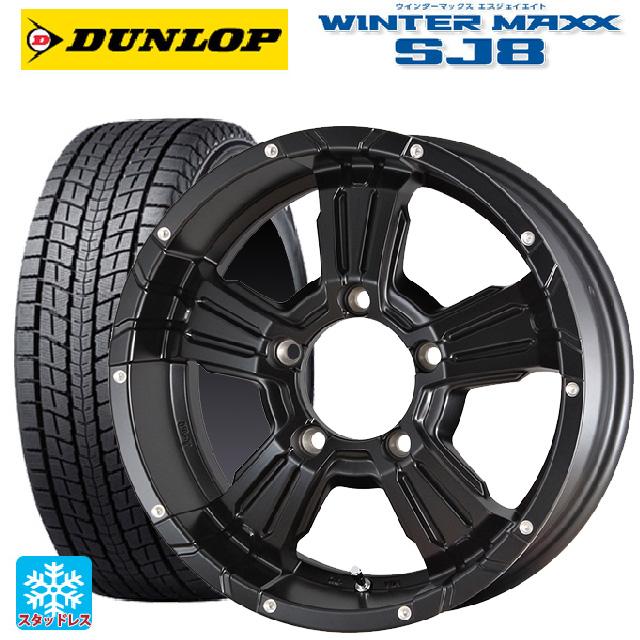 ウィンターマックス SJ8ナイトロパワー クロスクロウ セミグロスブラック+ピアスドリルド 91Q 16-6J新品スタッドレスタイヤホイール4本セット ダンロップ 175/80R16