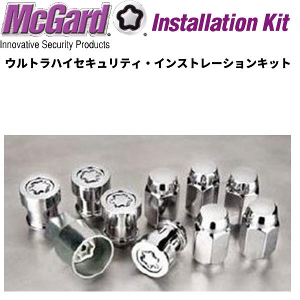 【正規品】 マックガード(McGard) ウルトラハイセキュリティ インストレーションキット シルバー