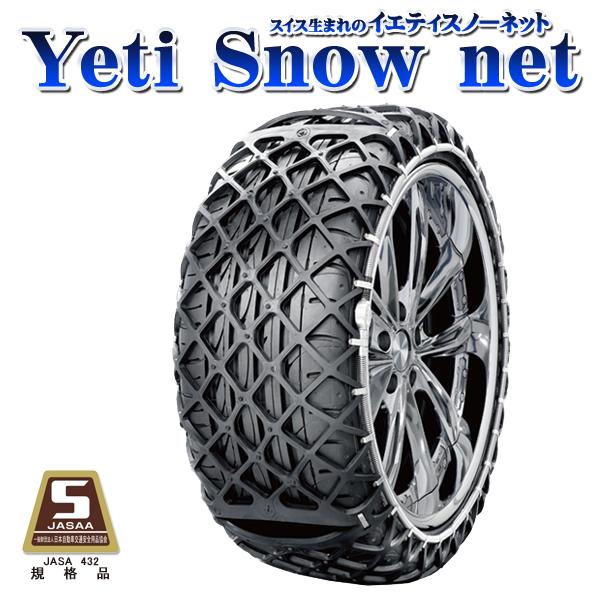 タイヤチェーン 195/65R15 イエティスノーネット(YetiSnownet) WDシリーズ 1299WD
