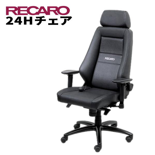即日発送 レカロ正規品 快適なデスクワークを実現 RECARO レカロ 24Hチェア レザー・シリーズ レザーブラック