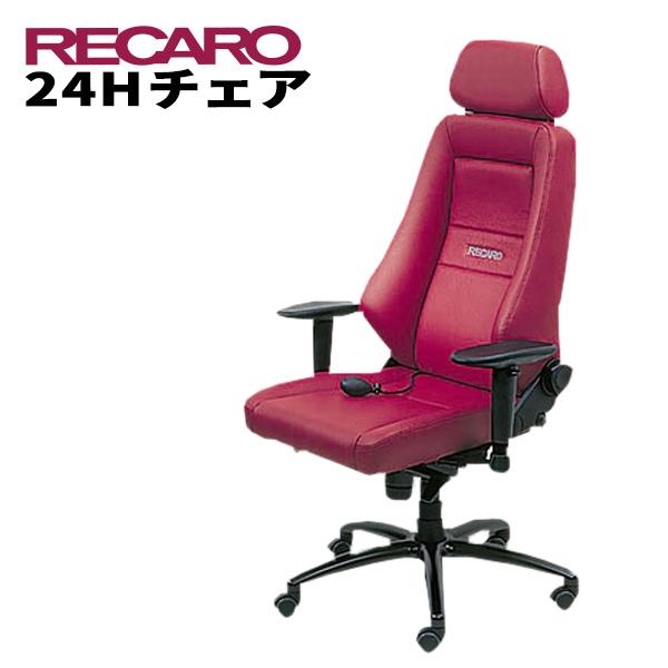 疲れ知らず!長時間の事務仕事の腰痛対策におすすめ! 送料無料  レカロ正規品 快適なテレワークを実現 RECARO レカロ 24Hチェア レザー・シリーズ レザーワインレッド