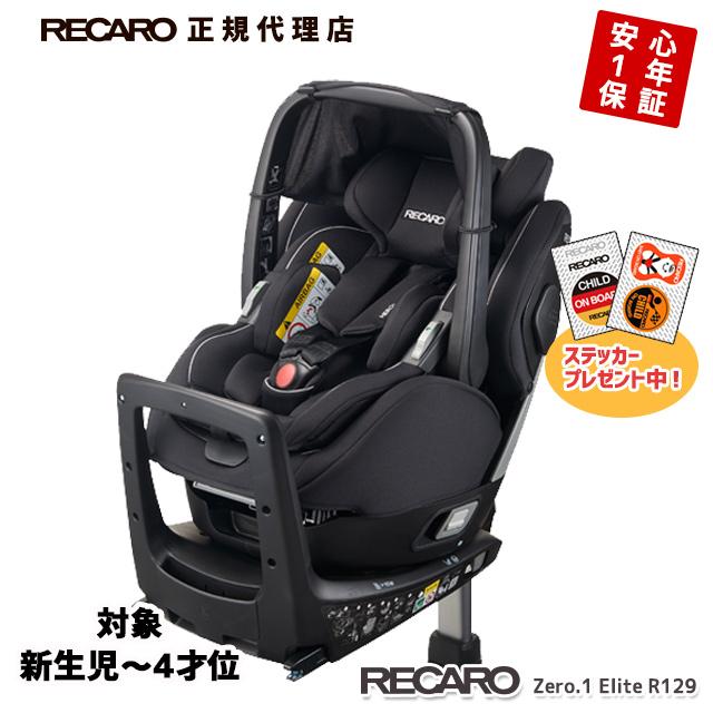 Car seat newborn baby - around 4 years old