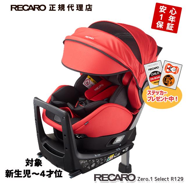 チャイルドシート新生児~4才位 レカロ ゼロワンセレクトR129 スパーキーレッド(赤黒)RECARO Zero.1Select