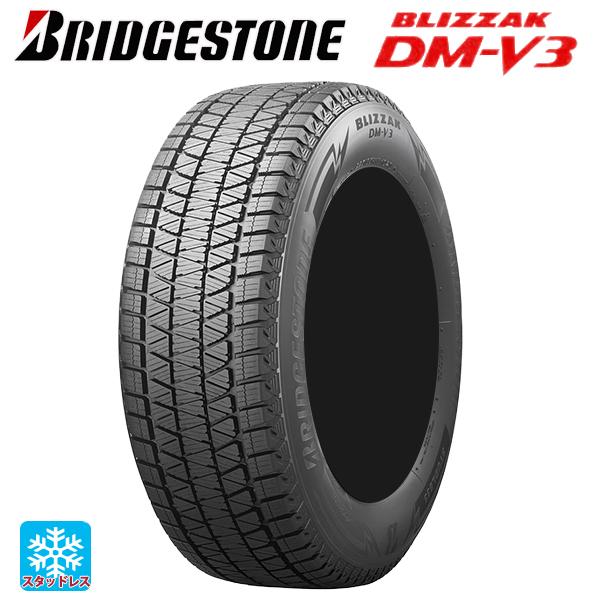 新品タイヤ 1本 安値 送料無料 取付対象 265 70R17 115Q ブリヂストン スタッドレスタイヤ DMV3 ブリザック メイルオーダー 新品1本 17インチ
