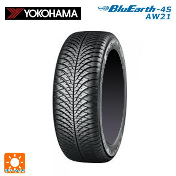 格安 価格でご提供いたします 新品タイヤ 1本 送料無料 取付対象 175 65R14 82T AW21 14インチ 新品1本 ヨコハマ ブルーアース4S 日本メーカー新品 オールシーズンタイヤ