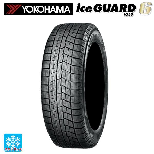 【取付対象】 205/40R17 80Q 17インチ  ヨコハマ アイスガード6(IG60)  スタッドレスタイヤ 新品4本セット