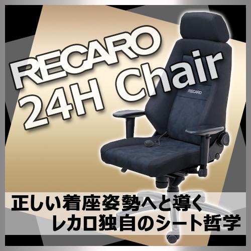 ポイント最大42倍 8/9 1:59迄 レカロ正規品 快適なデスクワークを実現 RECARO レカロ 24Hチェア ファブリック・シリーズ ナルドブラック