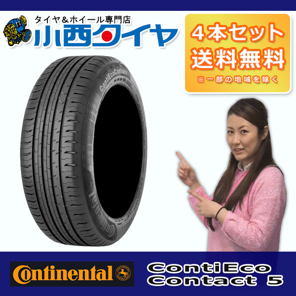 Four brand new sets summer tire 175 / 65R15 84T continental Conti eco contact 5 15-inch Japanese car imports
