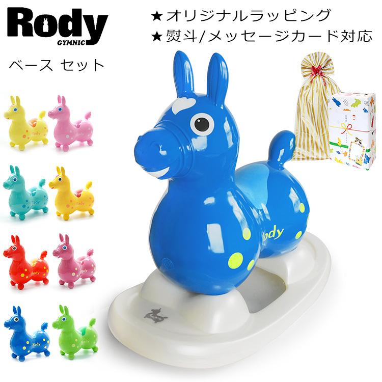 ロディ 乗用 乗用玩具 ロッキンベース 土台 ノンフタル酸仕様 Rody 日本正規品 2点セット ロディー【送料無料】
