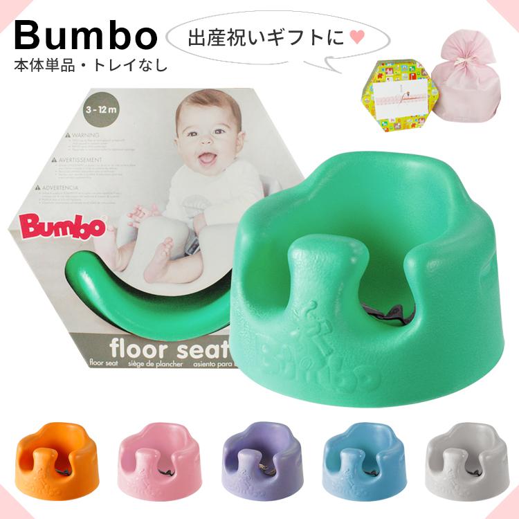 バンボ ベビーチェア bumbo ベビーソファ ベルト付 単品 海外正規品【送料無料】