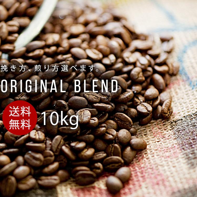 コーヒー コーヒー豆 豆のまま 珈琲豆 まとめ買い【徳用10kg】 細挽き 中挽き 粗挽き オリジナルブレンド KOTENブレンド【送料無料】