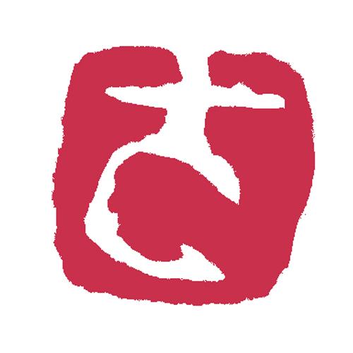 雅号印 人気ブレゼント 絵手紙の仕上げ 年賀状などに最適な一文字印です 呉竹 ひらがな印 彩樺いろは印 さ 信用