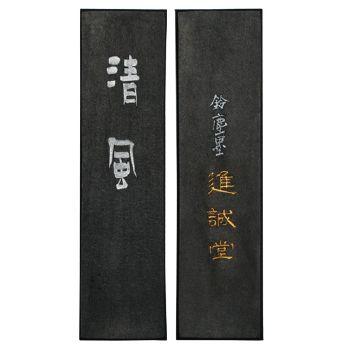 油煙墨 清風(セイフウ) 5.0丁型