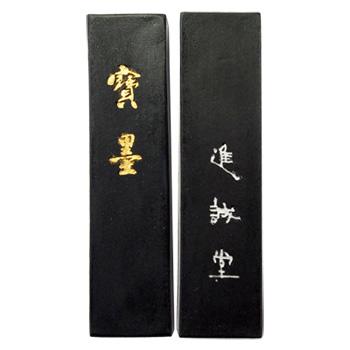 油煙墨 宝墨(ホウボク) 10丁型