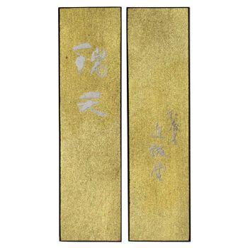 油煙墨 瑞天(ズイテン) 5.0丁型