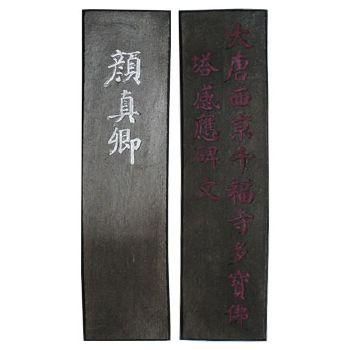 顔真卿(ガンシンケイ) 5.0丁型 (鈴鹿墨)