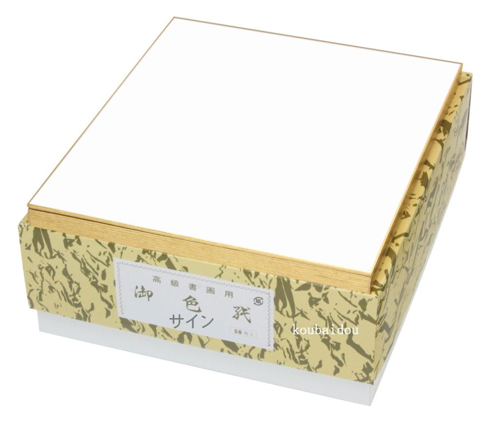 色紙 サイン用 273×242mm(50枚入り)