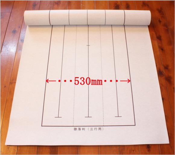 書道下敷 読売展用両面罫線入(90×250cm)