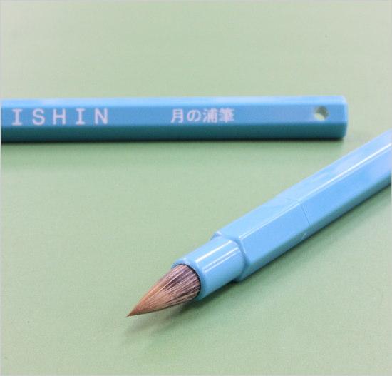 小筆 水でしっかり洗える画期的な穂先 カラー小筆 毛筆維新 日本最大級の品揃え ライトブルー 月の浦筆 限定モデル ISHIN