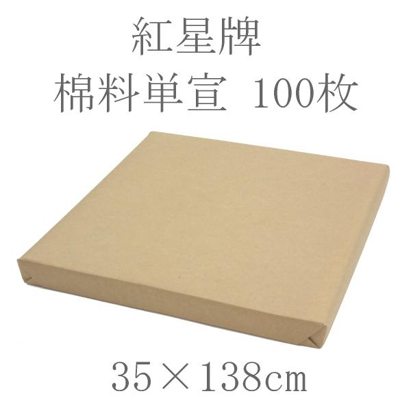 紅星牌 棉料単宣 半切 (35×138cm)100枚