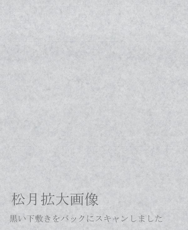 書道画仙紙・条幅紙 松月 (35×136cm) 100枚